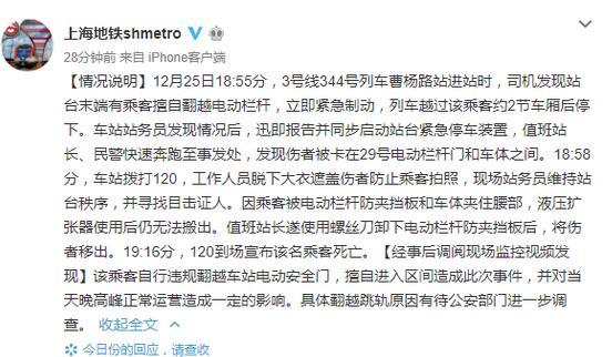 长沙新闻:上海地铁站一女子为什么擅自翻越电动