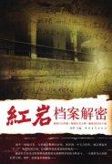 红岩档案解密: 蒋介石身边潜伏近10年的红岩特工(沈安娜)