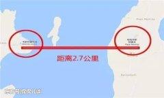 世界上最短的航班:53秒到达目的地 距离仅2.7公里