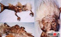 中国南海发现鲛人真实图片 1980年渔民捕捉到人鱼尸体遂带回渔村