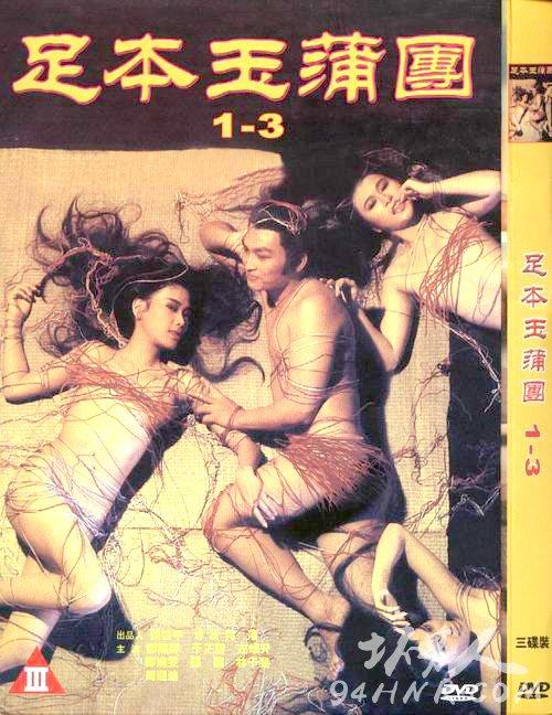 《浮世风情绘》又名《足本玉蒲团》