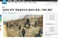 《杀人回忆》原型凶手找到了 韩国华城连环杀人案真实凶手