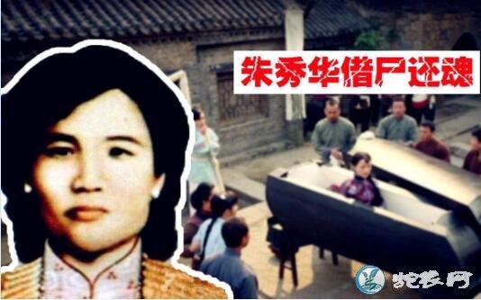 1949年朱秀华借尸还魂真相揭秘