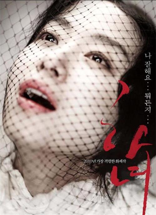 2020韩国情色电影TOP10 大尺度画面让人欲罢不能