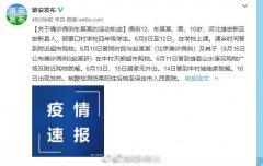 北京施工工地发现3人确诊 北京一确诊曾4次去按摩院