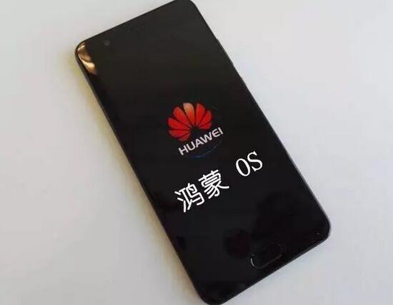 华为将推出鸿蒙手机