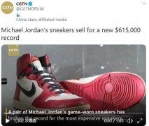 乔丹比赛鞋拍427万元 拍出新纪录