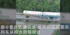 """重庆遭遇40年最大洪水 网友拍下网红轻轨""""水上漂""""奇特景象"""
