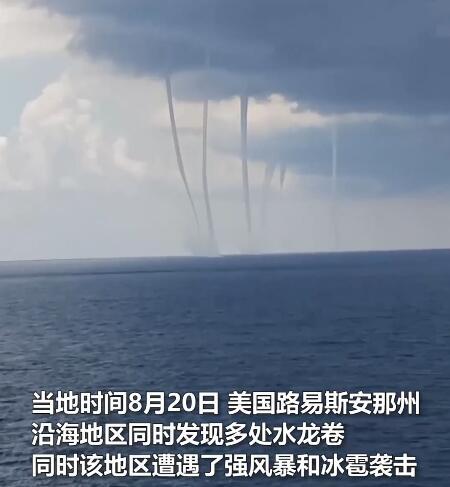 海面上惊现六龙吸水超罕见奇观,场面震撼似灾难片