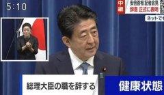日本9月17日选首相 安倍正式辞去首相一职