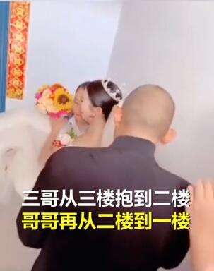父亲和3个哥哥轮流抱新娘下楼并交给新郎,现场一幕看哭网友