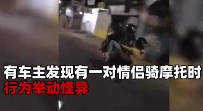 一男一女骑摩托车姿势十分怪异,后车追上去后拍下无语画面