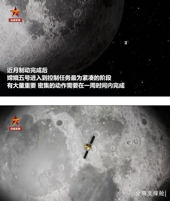 嫦娥五号为什么要踩两次刹车
