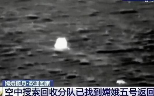 嫦娥五号回家!多视角直击嫦娥五号返回器着陆震撼全程 一只小动物成功抢镜