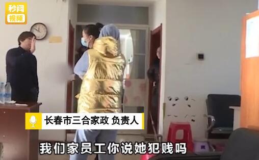 女子花700元雇3名阿姨打掃40平米房子,結果萬萬沒想到