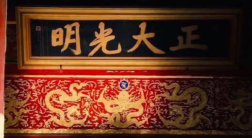 故宫正大光明匾被金光点亮