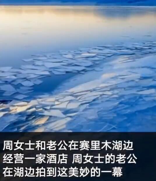 """12月18日新疆賽里木湖現""""冰推""""奇觀 薄冰碰撞發出悅耳聲音超治愈"""