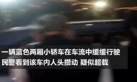 温州8女1男深夜共处1辆车内,拉开车门瞬间让人无语