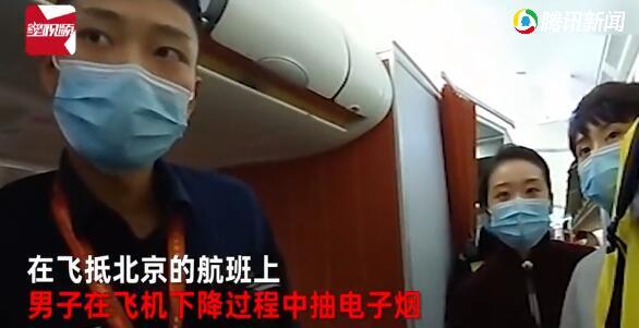 男子在飛機下降時偷偷吸了口電子煙,隨后發生的事讓他沒想到