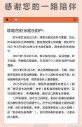 虾米音乐宣布2月5日关停 为什么?