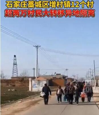 石家庄12村2万多人拎行李大转移,现场浩浩荡荡一幕被拍
