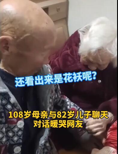 令人羡慕!108岁母亲与82岁儿子在一起聊天 一番对话让人羡慕不已