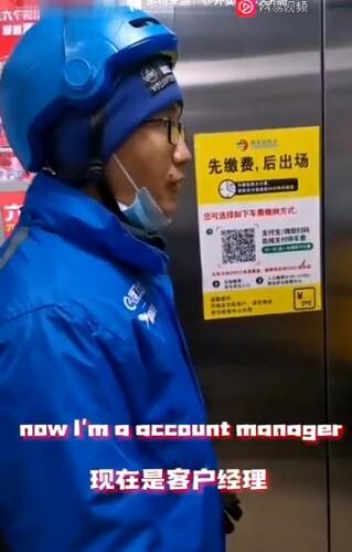 上海一位外卖小哥用英语和老外流利交谈走红 内容曝光获网友点赞(图)