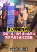 女子狂抽男子耳光对方不还手,警察到场后发生的事令人没想到!